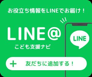 LINE@こども支援ナビ