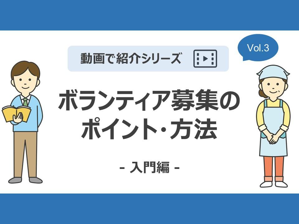 動画で紹介!ボランティア募集のポイント・方法【入門編】